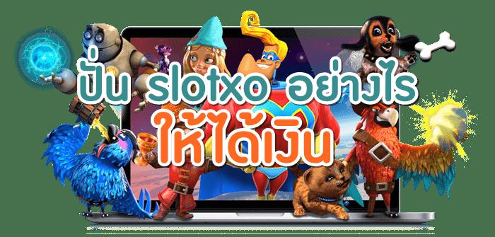 ปั่น Slotxo