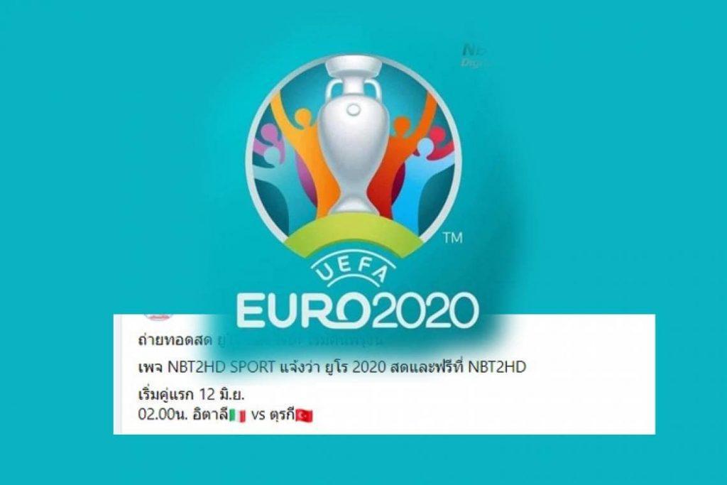 ฟุตบอลยูโร 2020 NBT