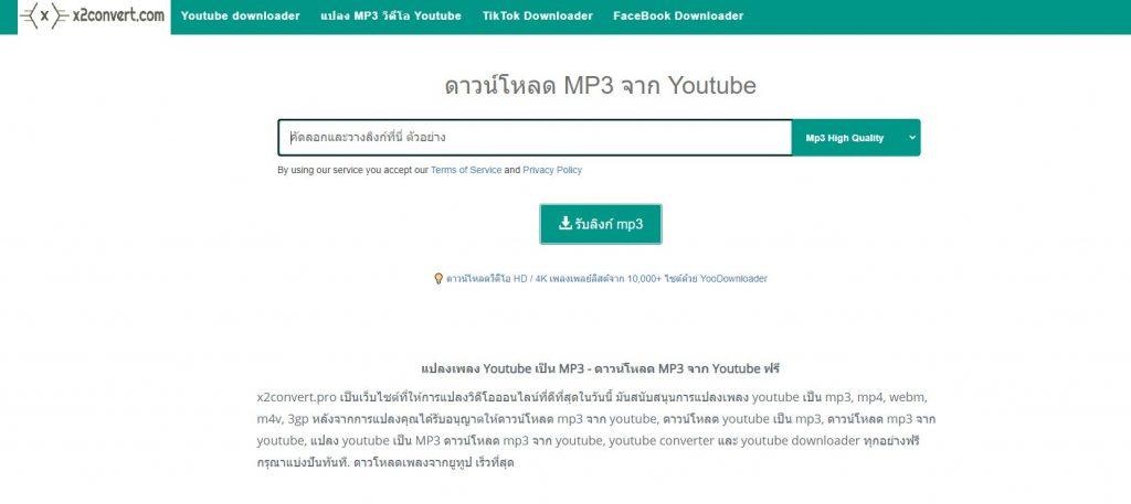 MP3 ดาวน์โหลดเพลง