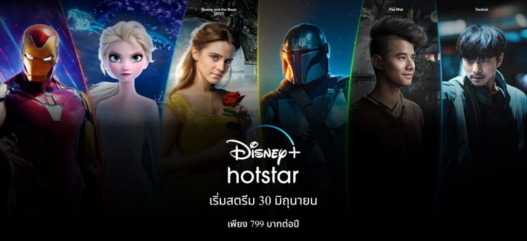 Disney Hotstar