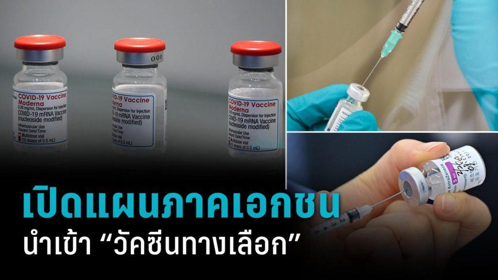 วัคซีนทางเลือก