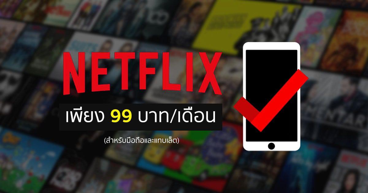 , netflix.com สมัคร